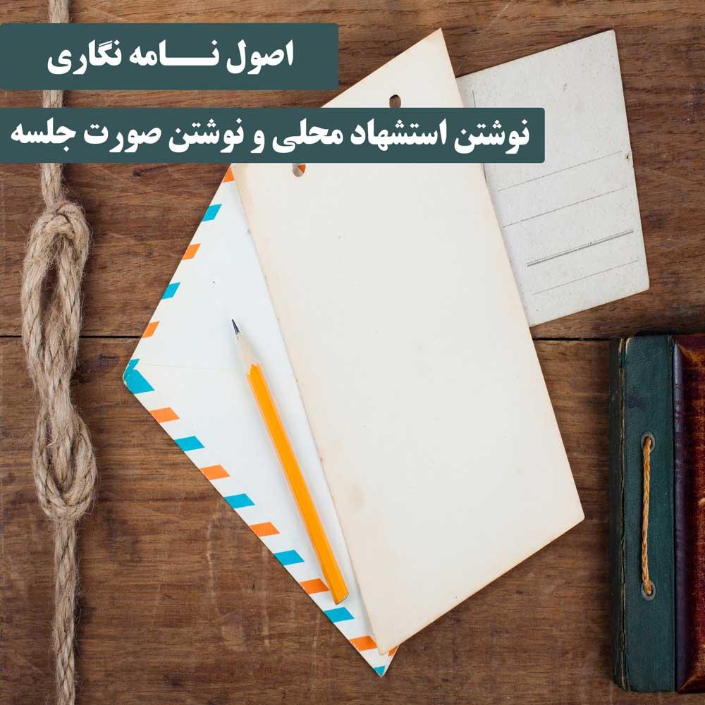 نوشتن استشهاد محلی و نوشتن صورت جلسه