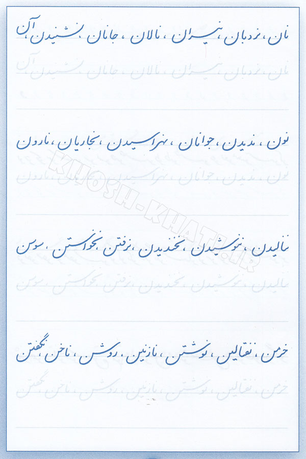 تمرین خوش خطی حرف (ن)