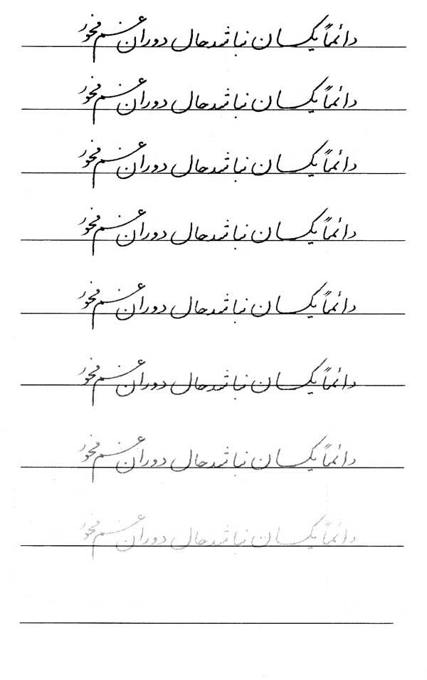 تمرین سطر نویسی در خوشنویسی با خودکار