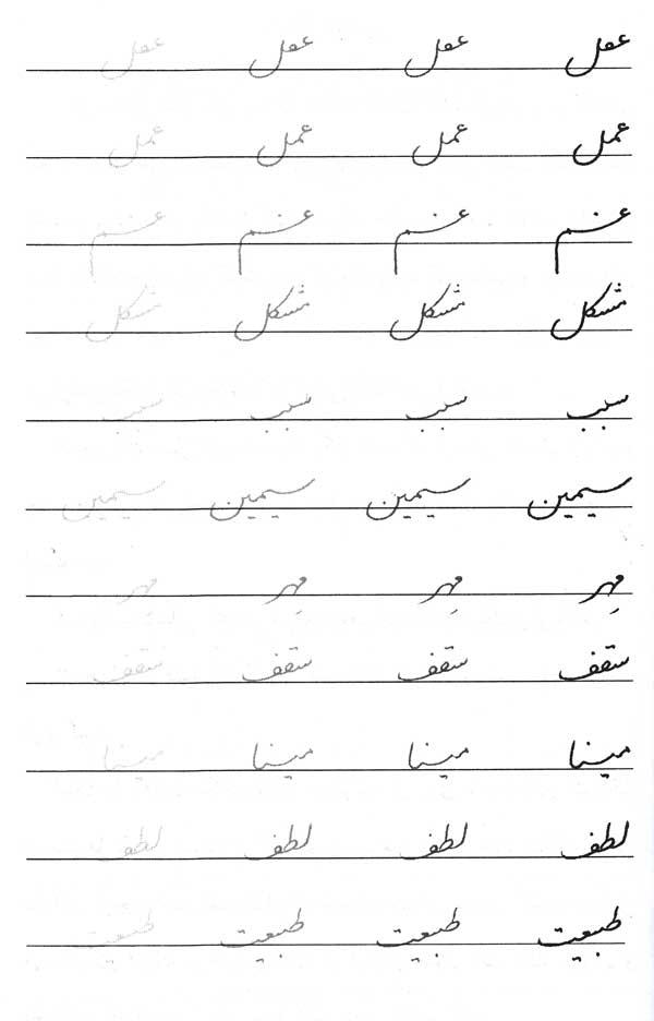 سرمشق خوشنویسی با خودکار کلمه