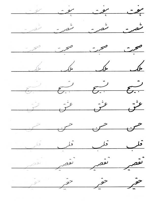 سرمشق خوشنویسی با خودکار کلمه (1)