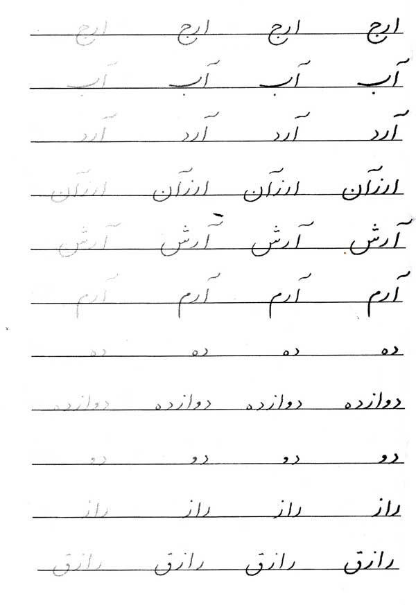 سرمشق خوشنویسی با خودکار کلمه (3)