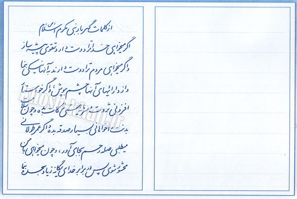 سرمشق متن خوشنویسی تحریری
