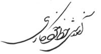 آموزش خط تحریری و اموزش خوشنویسی با خودکار حروف س ش