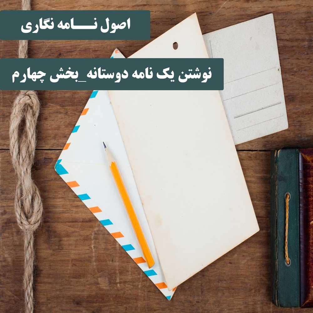 نوشتن نامه دوستانه