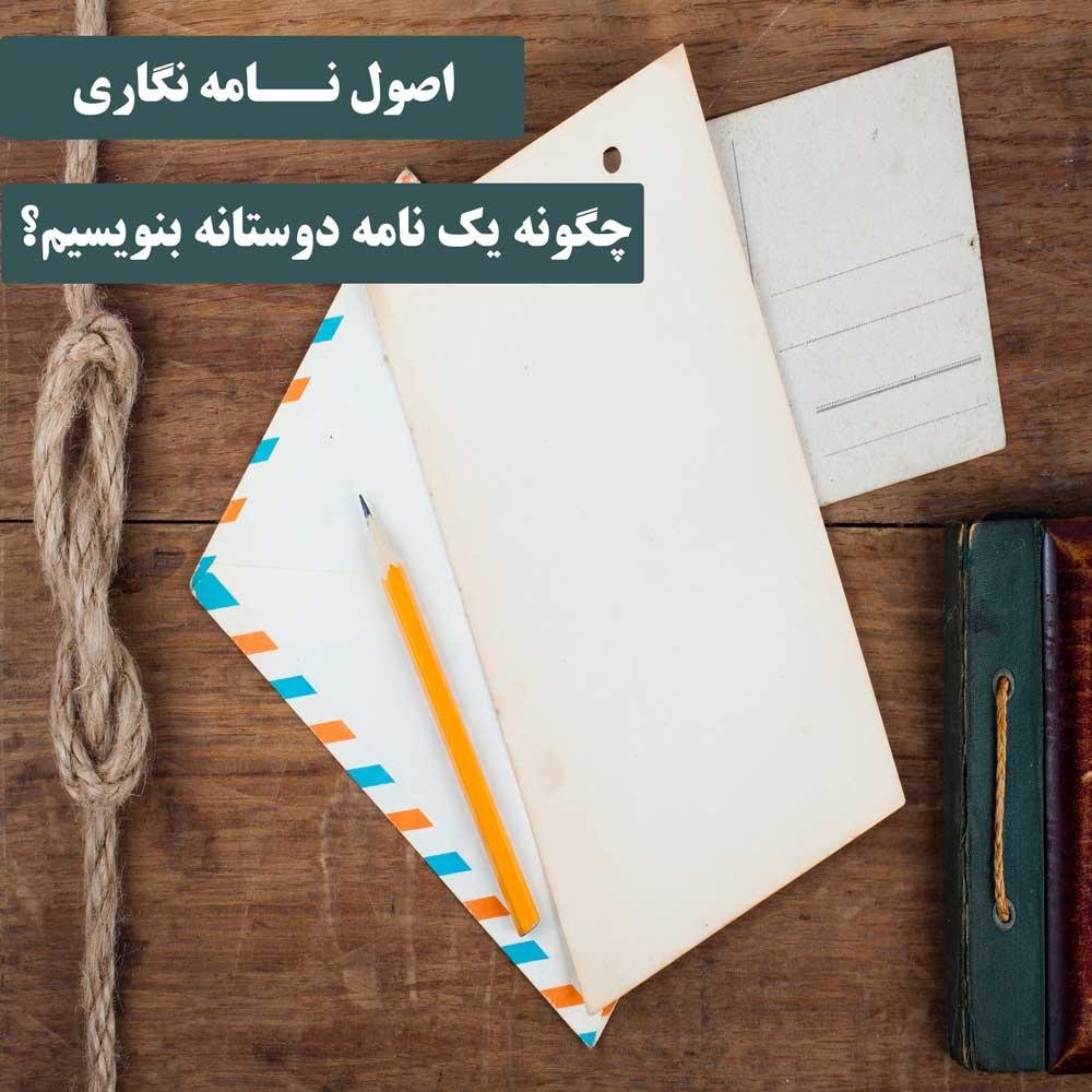 چگونه یک نامه دوستانه بنویسیم؟