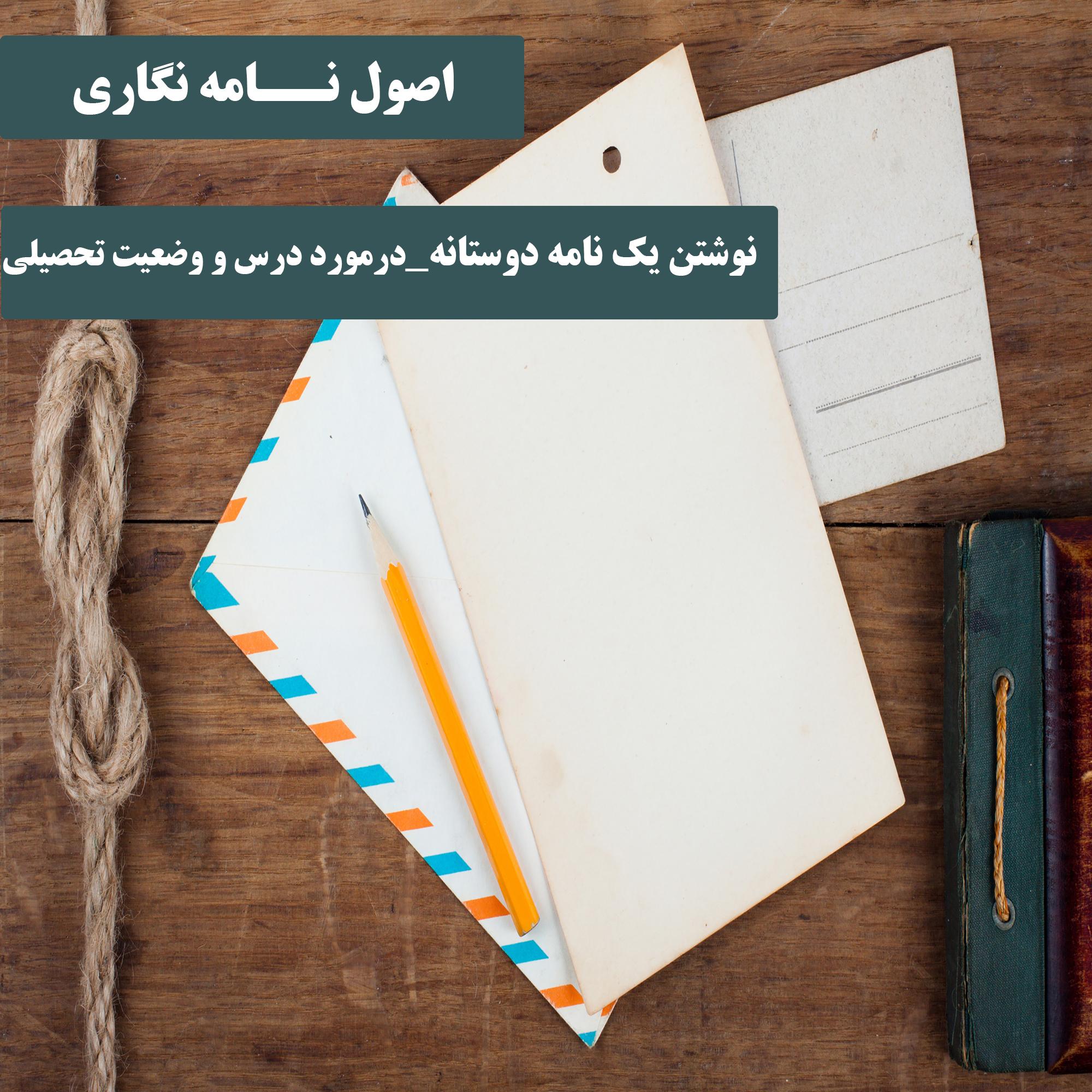 نوشتن یک نامه دوستانه