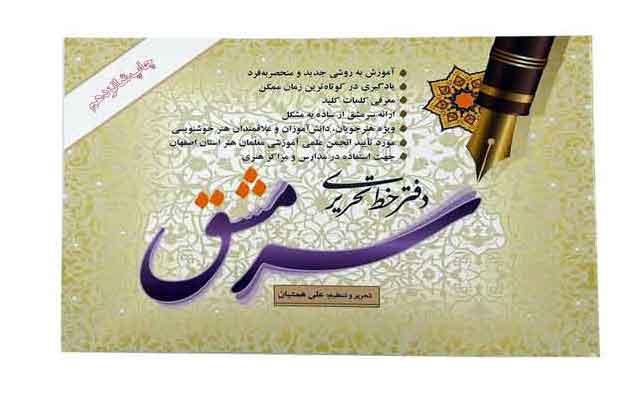 دفتر آموزش خط تحریری سرمشق (علی همتیان)