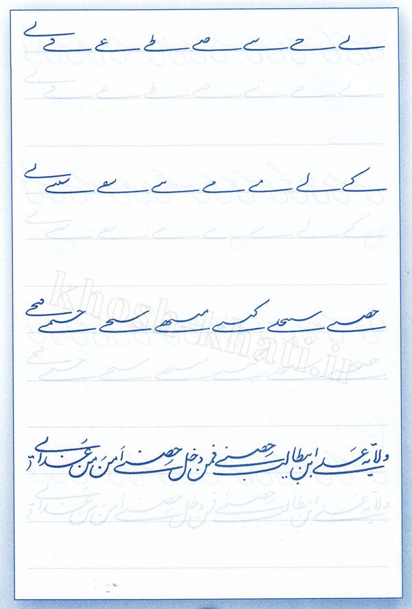 دانلود سرمشق خطاطی حرف (ی)